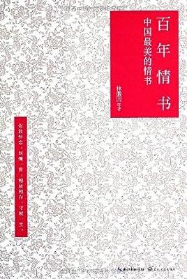 百年情书.pdf