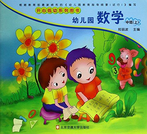 开心低幼系列图书·幼儿园数学:中班(上)图片