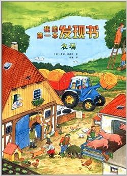 百科大发现(第1辑):我的第一本发现书(农场)平装–2014年3月1日