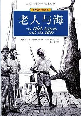 老人与海.pdf