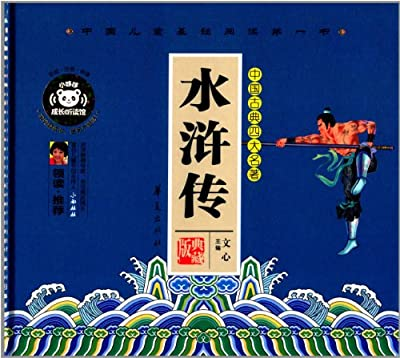 中国儿童基础阅读第一书:水浒传.pdf