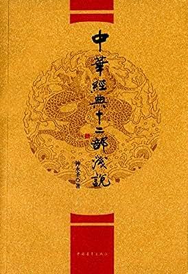 中华经典十二部浅说.pdf