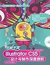 平面设计与制作:突破平面Illustrator CS5设计与制作深度剖析.pdf