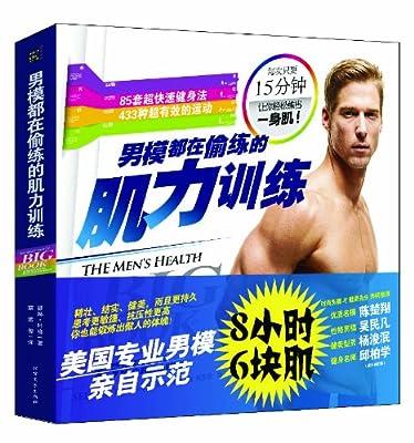 男模都在偷练的肌力训练.pdf