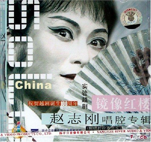 赵志刚唱腔专辑 实验越剧镜像红楼 CD