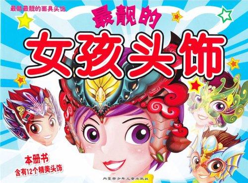 《最酷的面具》:女孩头饰
