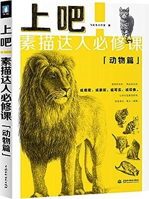 上吧!素描达人必修课:动物篇.pdf
