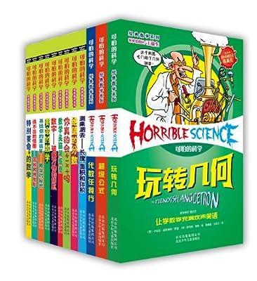 可怕的科学•经典数学系列.pdf
