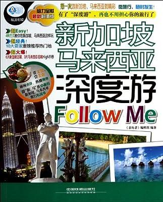 新加坡马来西亚深度游Follow Me/亲历者.pdf