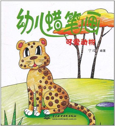 幼儿蜡笔画:可爱动物