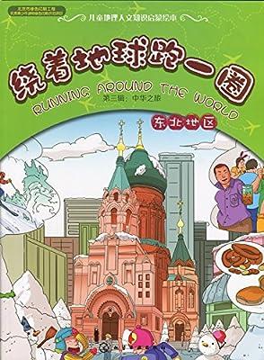 绕着地球跑一圈.第三辑:中华之旅.东北地区.pdf