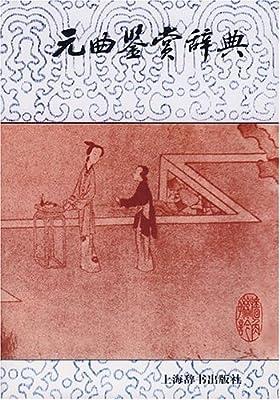 元曲鉴赏辞典.pdf