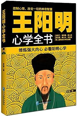 王阳明心学全书.pdf