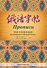 俄语字帖:快速书写漂亮俄语!.pdf
