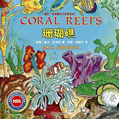 盖尔·吉本斯少儿百科系列:珊瑚礁.pdf