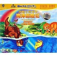 历险小恐龙9海洋历险记