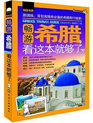 畅游世界:畅游希腊,看这本就够了.pdf