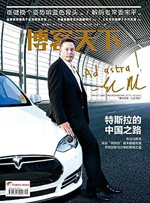 博客天下 旬刊2014年第29期.pdf