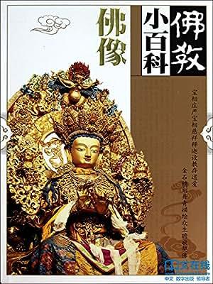 佛教小百科——佛像.pdf