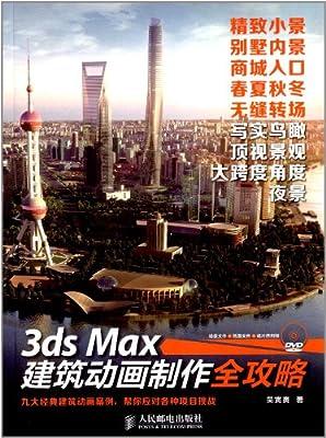 3ds Max建筑动画制作全攻略.pdf
