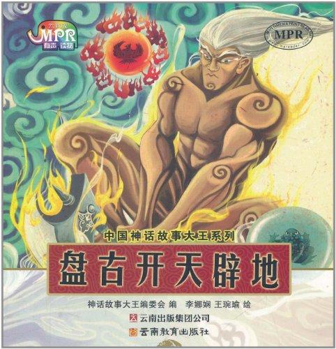 中国神话故事大王系列:盘古开天辟地