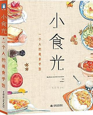 小食光,一个人的美食手账.pdf