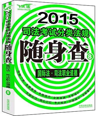 司法考试分类法规随身查:国际法·司法职业道德.pdf