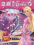 童趣芭比精选集6:芭比舞动奇迹(2011年)