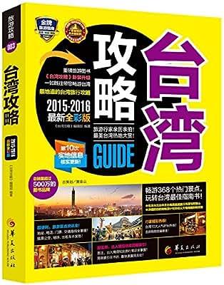 台湾攻略.pdf
