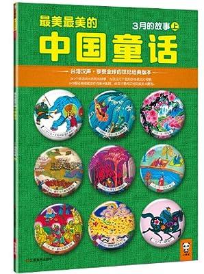 最美最美的中国童话:3月的故事.pdf