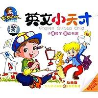 动漫城幼教系列:英文小天才动画版