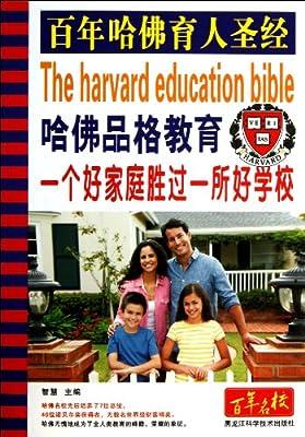 哈佛品格教育:一个好家庭胜过一所好学校.pdf