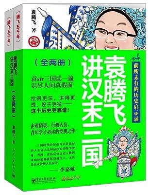 袁腾飞讲汉末三国.pdf