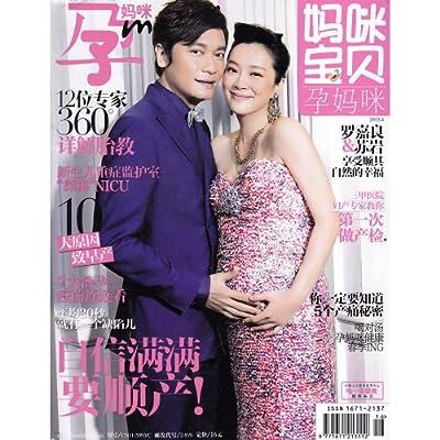 孕妈咪杂志2013年4月 自信满满要顺产 怀孕育儿过刊.pdf