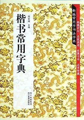 楷书常用字典.pdf