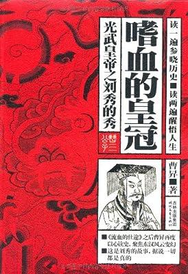 嗜血的皇冠:光武皇帝之刘秀的秀.pdf