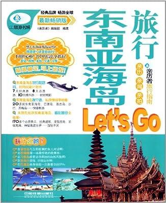 东南亚海岛旅行Let's Go.pdf