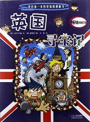 我的第一本历史探险漫画书:英国寻宝记.pdf