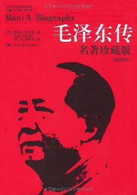 毛泽东传:名著珍藏版.pdf
