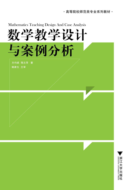 《高等院校师范类专业系列教材:数学教学设计与案例》