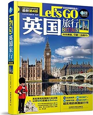 英国旅行Let's Go.pdf