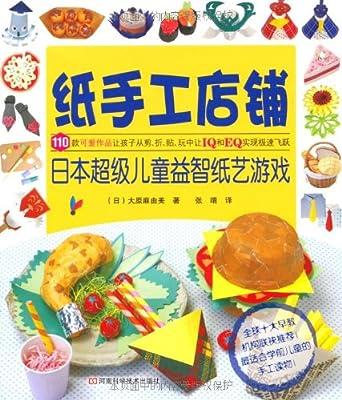 纸手工店铺——日本超级儿童益智纸艺游戏.pdf