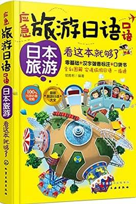 应急旅游日语口语:日本旅游看这本就够了.pdf