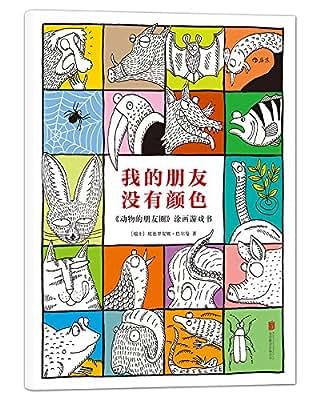 我的朋友没有颜色:动物的朋友圈的涂画游戏书.pdf