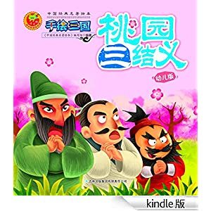 中国经典名著绘本 手绘三国(1)之桃园三结义