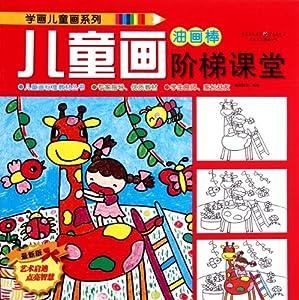 儿童画阶梯课堂:油画棒/格林图书-图书-亚马逊
