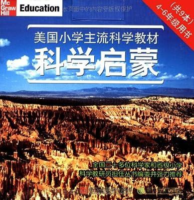 科学启蒙.pdf