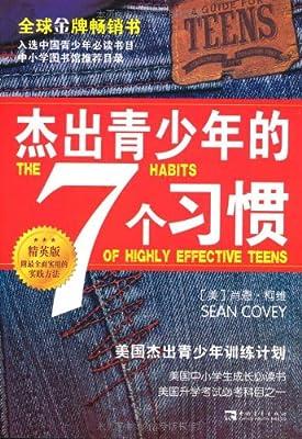 杰出青少年的七个习惯.pdf