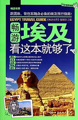 畅游埃及看这本就够了/畅游世界.pdf