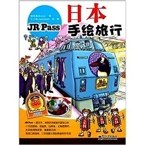 日本手绘旅行/傅美璇 (erica)-图书-亚马逊中国